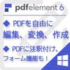 PDFelement 6 (Windows版) 永久ライセンス版