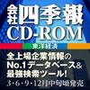 【新発売】会社四季報CD-ROM 2018年1集・新春号