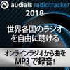 Audials Radiotracker 2018 アップグレード版