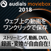 過去最安【1,980円】Audials Moviebox 2018