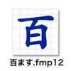 「百升.fmp12」ソリューション