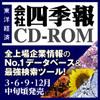 【新発売】会社四季報CD-ROM 2018年2集・春号