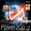 Power2Go 12 Platinum アップグレード ダウンロード版