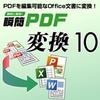 【新発売】瞬簡PDF 変換 10