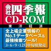 【新発売】会社四季報CD-ROM 2018年3集・夏号