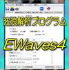 波浪計算プログラム EWaves Ver. 4
