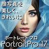 【新発売】PortraitPro 17