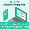 AppSitter for Mac 1ライセンス