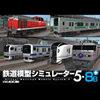 鉄道模型シミュレーター5 - 8B+
