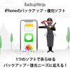 BackupNinja for Mac 1ライセンス
