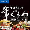 筆ぐるめ 2019 for Mac
