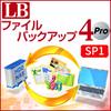 LB ファイルバックアップ4 Pro SP1