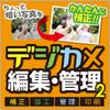 デジカメ編集・管理2 DL版