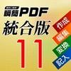 【新発売】瞬簡PDF 統合版 11