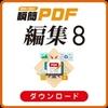 瞬簡PDF 編集8