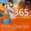 PhotoDirector 365 1年版 ダウンロード版