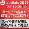 Audials Tunebite 2019 Premium