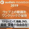Audials Moviebox 2019 アップグレード版
