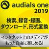 Audials One 2019 アップグレード版