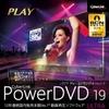 【第28回準グランプリ】PowerDVD 19 Ultra ダウンロード版