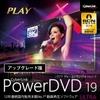 PowerDVD 19 Ultra アップグレード ダウンロード版