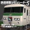 鉄道模型シミュレーター5 185系国鉄セット