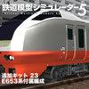 鉄道模型シミュレーター5 E653系付属編成