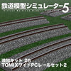 鉄道模型シミュレーター5 TOMIXワイドPCレールセット2