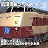 鉄道模型シミュレーター5 国鉄キハ183系特急形気動車