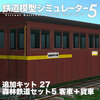 鉄道模型シミュレーター5 森林鉄道セット5 客車+貨車
