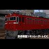 鉄道模型シミュレーターNX アンロック-V2