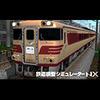 鉄道模型シミュレーターNX アンロック-V6