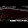 鉄道模型シミュレーターNX アンロック-V9A