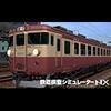 鉄道模型シミュレーターNX アンロック-V10B