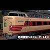 鉄道模型シミュレーターNX アンロック-V11