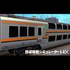 鉄道模型シミュレーターNX アンロック-V12