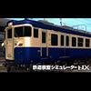 鉄道模型シミュレーターNX アンロック-V14