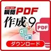 瞬簡PDF 作成 9