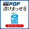 瞬簡PDF 書けまっせ 8