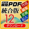 瞬簡PDF 統合版 12