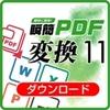 【新発売】瞬簡PDF 変換 11