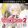 VOICEROID2 伊織弓鶴 ダウンロード版