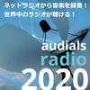 Audials Radio 2020 アップグレード版