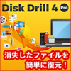 Disk Drill 4 Pro