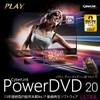 PowerDVD 20 Ultra ダウンロード版