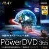 PowerDVD 365 ダウンロード版