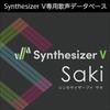 Synthesizer V Saki ダウンロード版