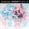 Synthesizer V 琴葉 茜・葵 ダウンロード版