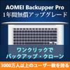 AOMEI Backupper Professional (1年間ライセンス)