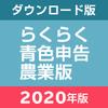2020年版 らくらく青色申告 農業版